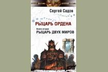 Рыцарь Ордена. Кн.2. Рыцарь двух миров